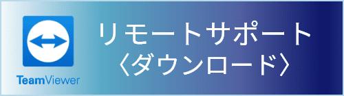 リモートサポート(ダウンロード)