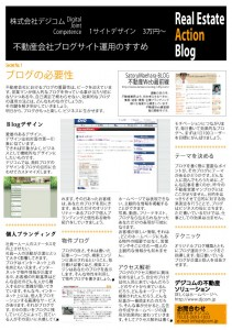 ブログの必要性