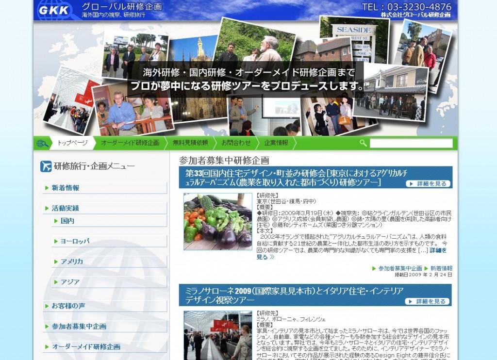 グローバル研修企画様のホームページ