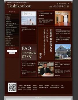 江戸川区の工務店が建てる欧米型住宅|都市工房
