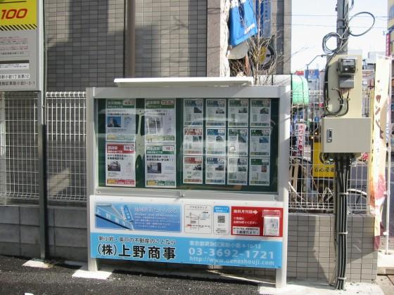 上野商事 駅前駐車場看板
