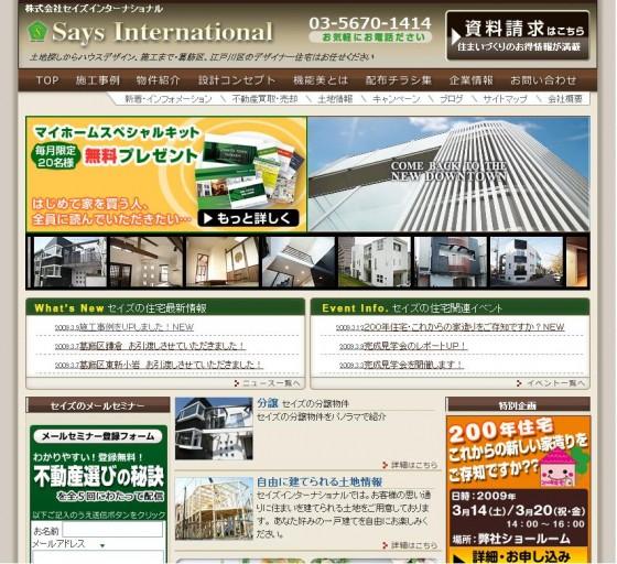 セイズインターナショナルのホームページ