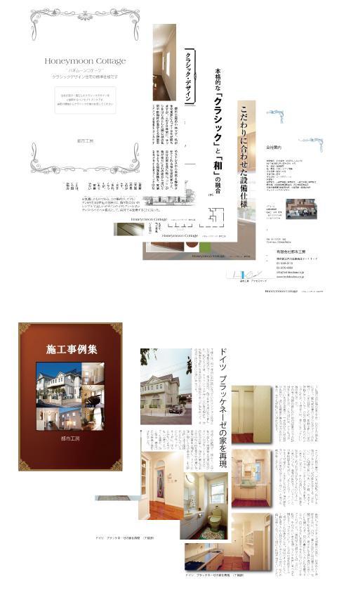 工務店・建築会社向け接客資料サンプル1