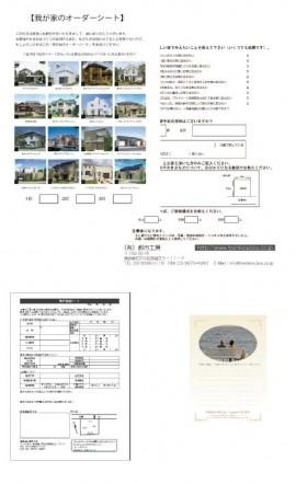 工務店・建築会社向け接客資料サンプル2