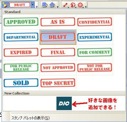 PDFに印鑑を押す