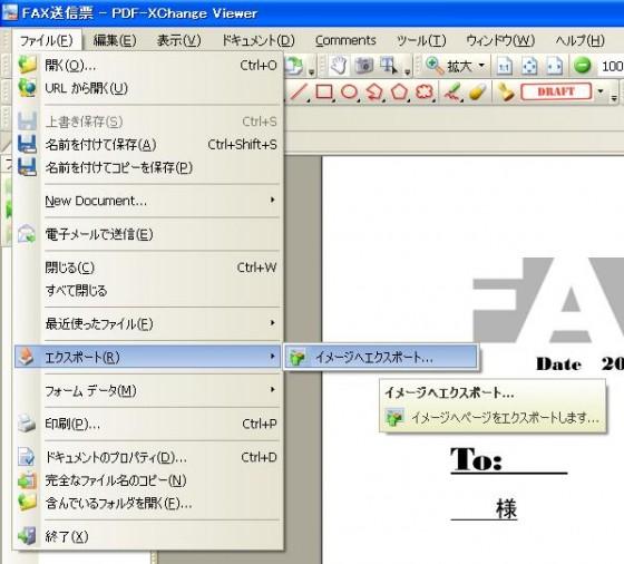PDFをJPEGに変換