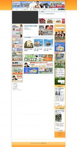 明石市・神戸市西区の注文住宅は三陽建設へ