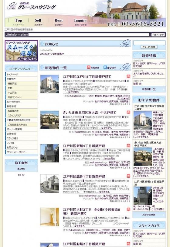江戸川区の不動産情報ならグレースハウジング