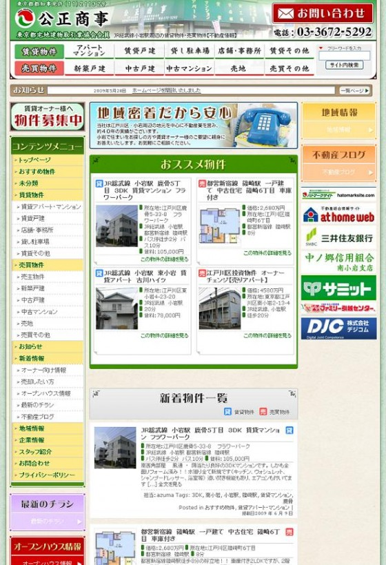 JR総武線小岩駅周辺の賃貸物件なら公正商事へ