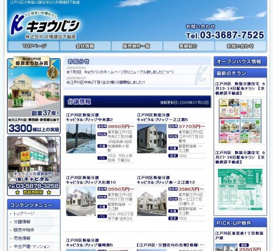 江戸川区の新築分譲なら京橋建設不動産