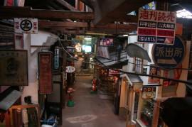 高山昭和館