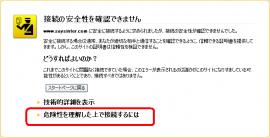 共用SSL例外登録1
