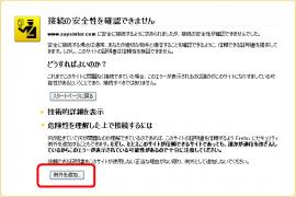 共用SSL例外登録2