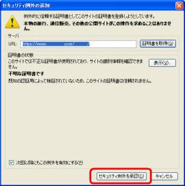 共用SSL例外登録3