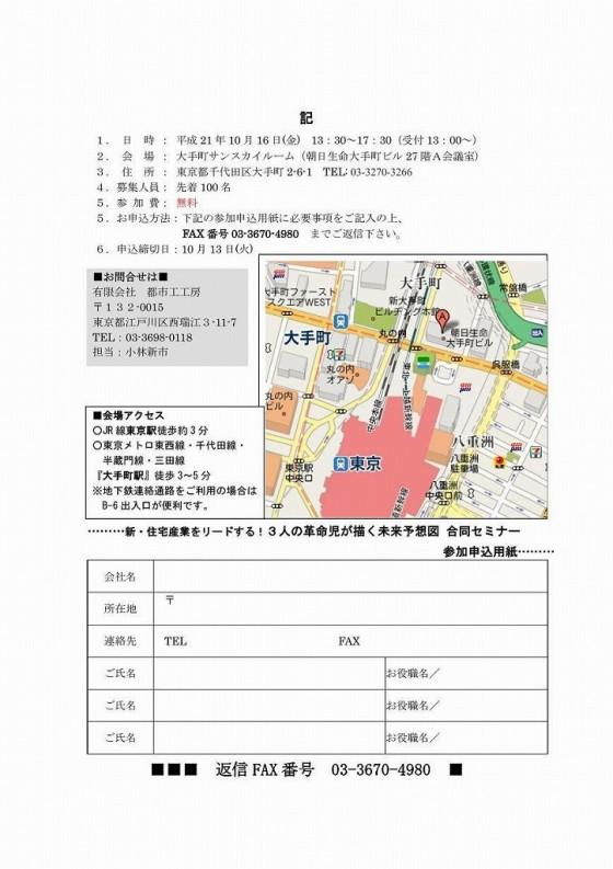セミナー会場地図 申込先:都市工房