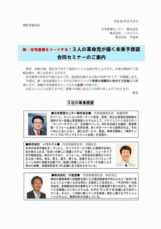 千金堂・日本管理センター・ハウスドゥ・セミナー案内