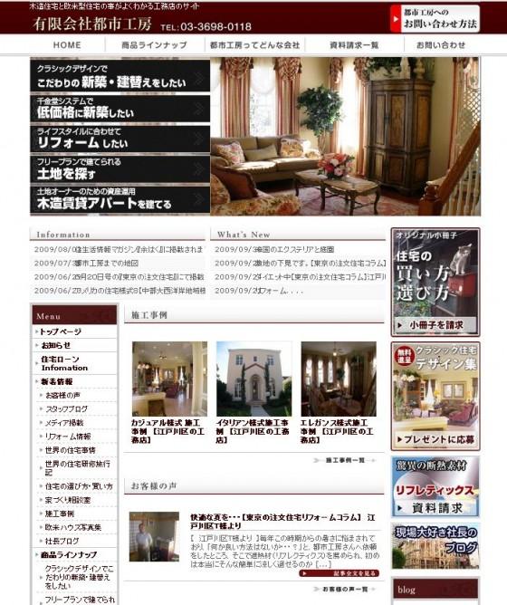江戸川区のクラシックデザイン住宅 都市工房のホームページ