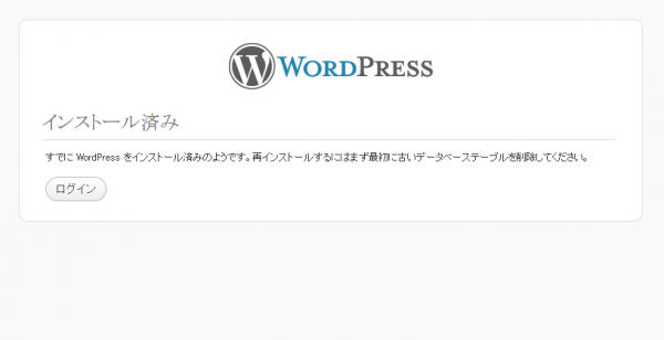 「インストール済み」すでに WordPress をインストール済みのようです。再インストールするにはまず最初に古いデータベーステーブルを削除してください。