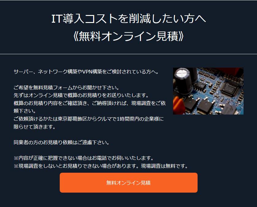 無料オンライン見積りCTA