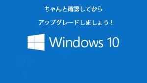 Windows10アップグレード注意事項