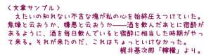 azukifont.com_2016-04-18_13-31-38