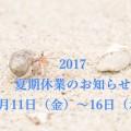 2017夏期休業