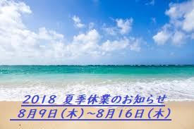 夏季休業のお知らせ2018