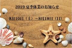 2019デジコム